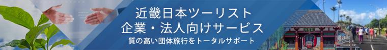 近畿日本ツーリスト 企業・法人向けサービス
