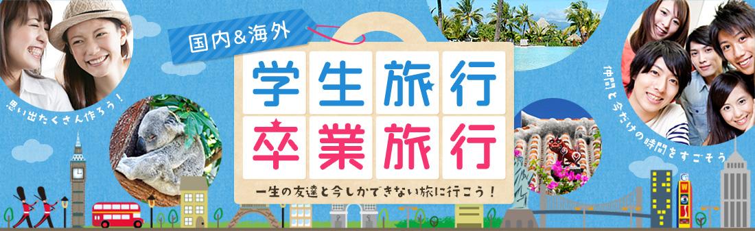 b58ccd4b1b17 学生旅行・卒業旅行】人気&おすすめ旅行・ツアー│近畿日本ツーリスト
