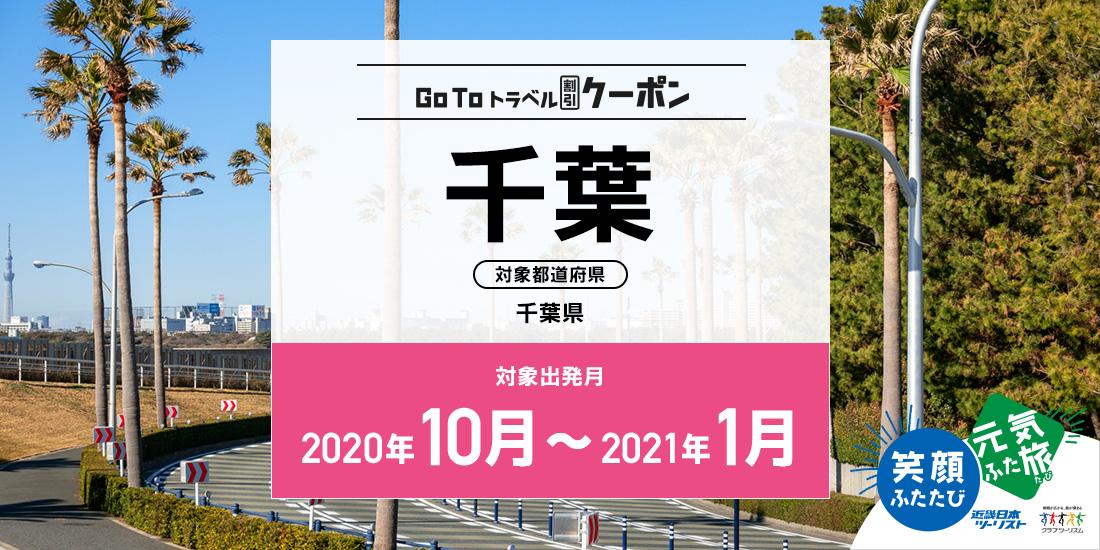 Go To 10~1月 千葉(地域共通クーポン付)