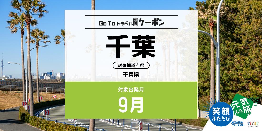 Go To 9月 千葉(割引)