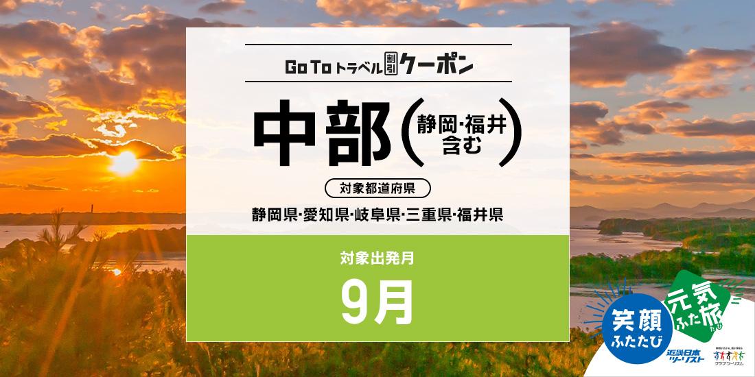 Go To 9月 中部(割引)