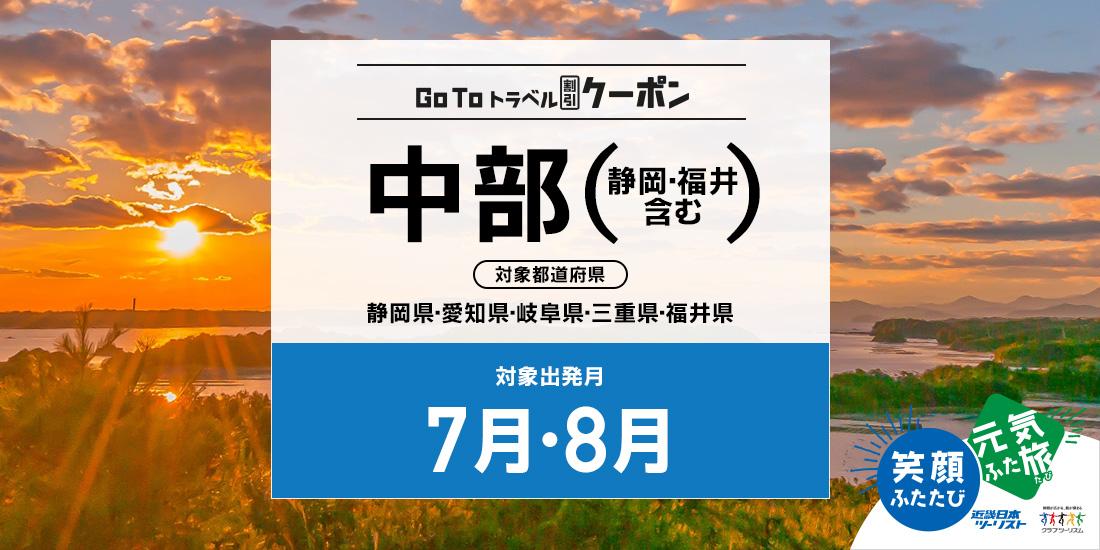 Go To 7・8月 中部(割引のみ)