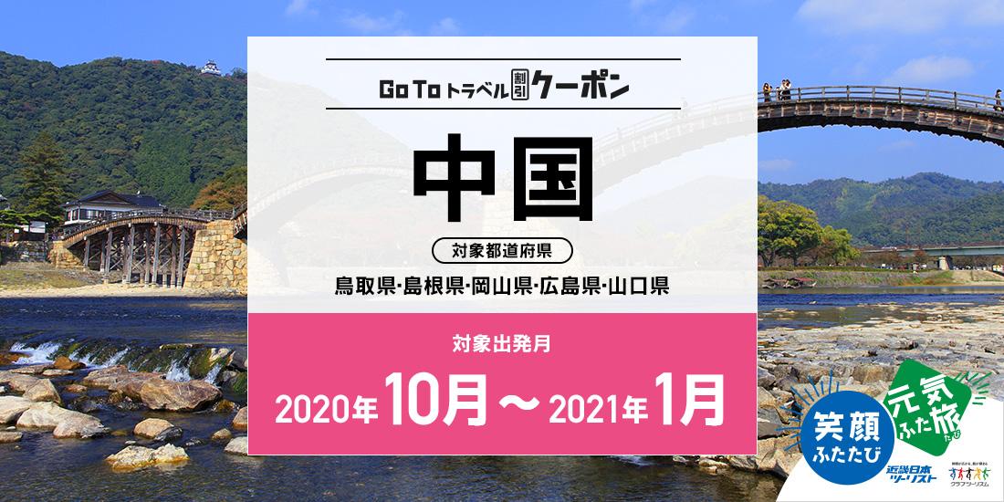 Go To 10~1月 中国(地域共通クーポン付)
