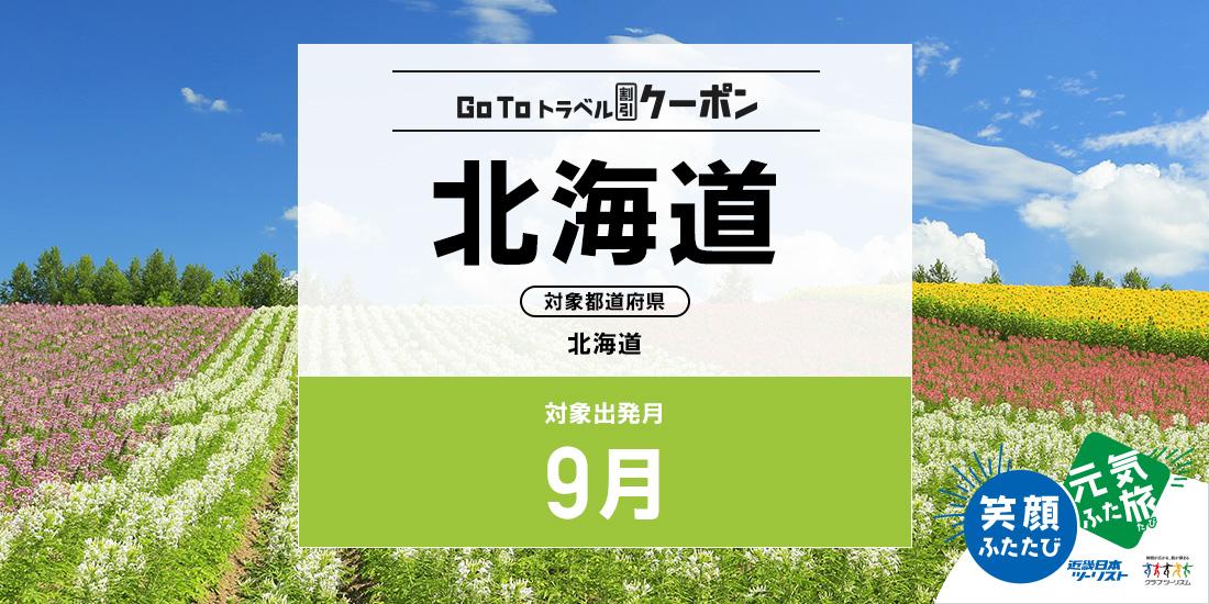 Go To 9月 北海道(割引)