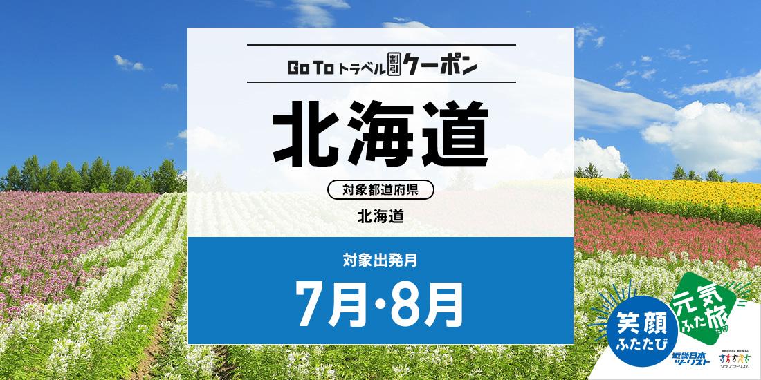 Go To 7・8月 北海道(割引のみ)