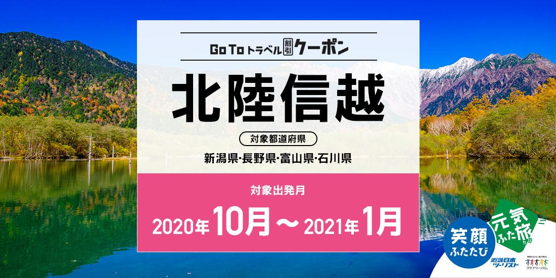 Go To 10~1月 北陸信越(地域共通クーポン付)