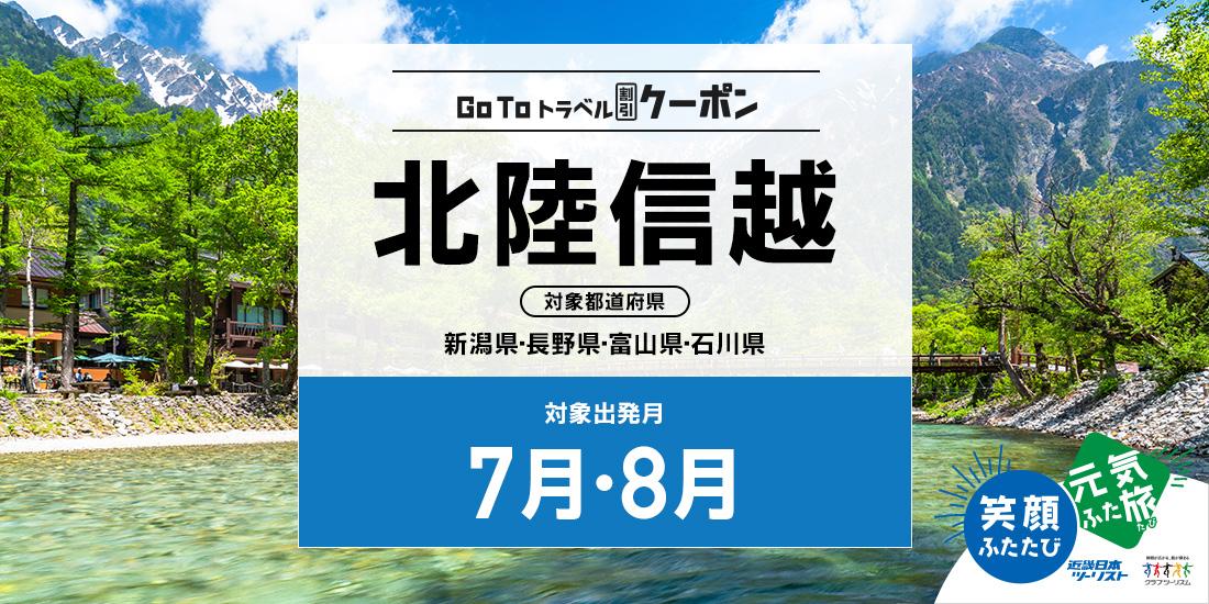 Go To 7・8月 北陸信越(割引のみ)