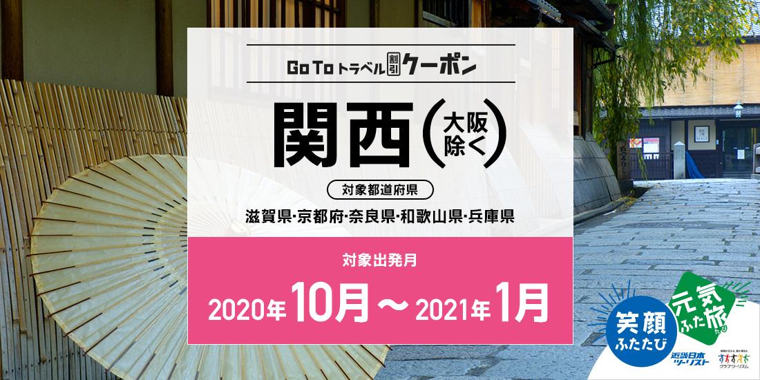 Go To 10~1月 関西(地域共通クーポン付)