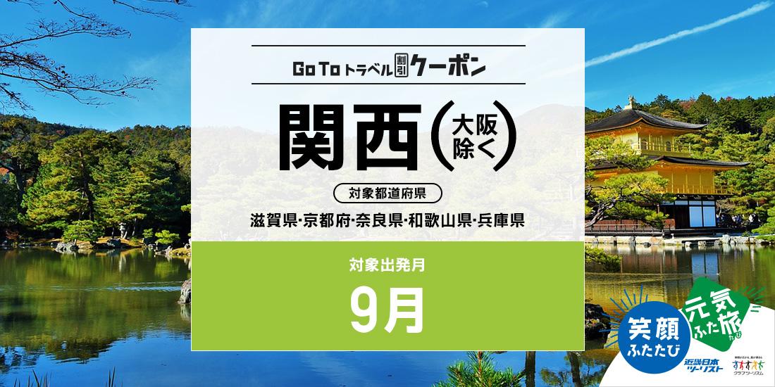 Go To 9月 関西(割引)