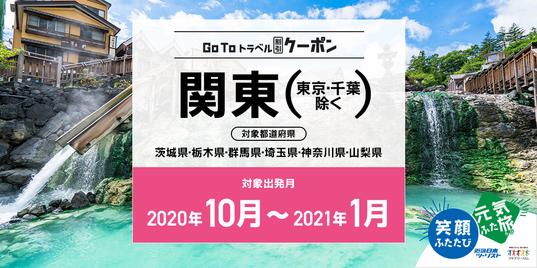 Go To 10~1月 関東(地域共通クーポン付)