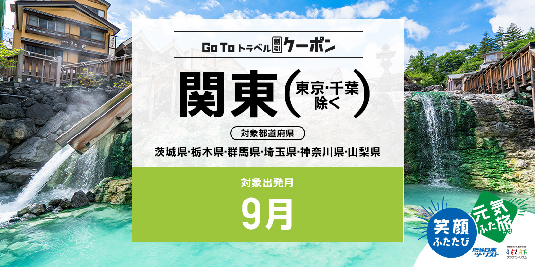Go To 9月 関東(割引)