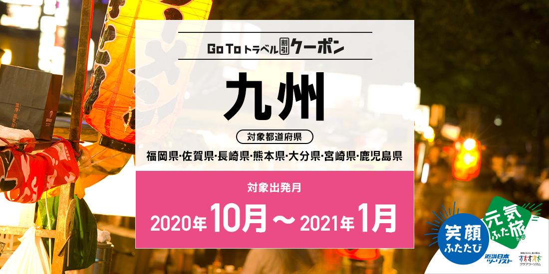Go To 10~1月 九州(地域共通クーポン付)