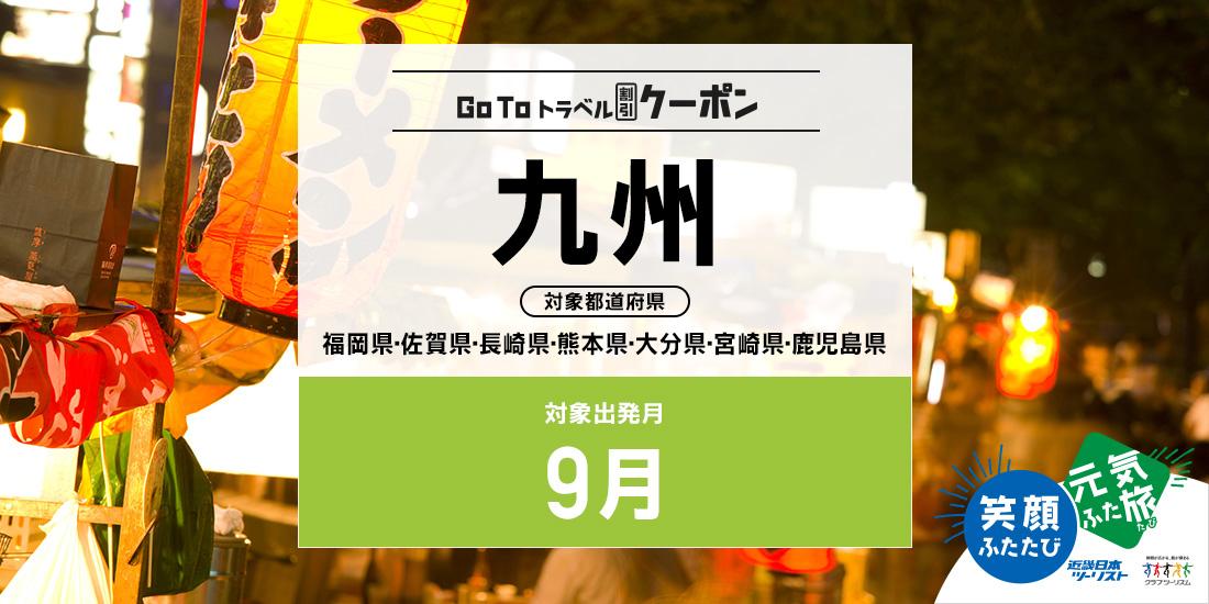 Go To 9月 九州(割引)