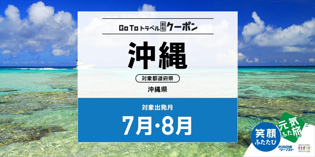 Go To 7・8月 沖縄(割引のみ)