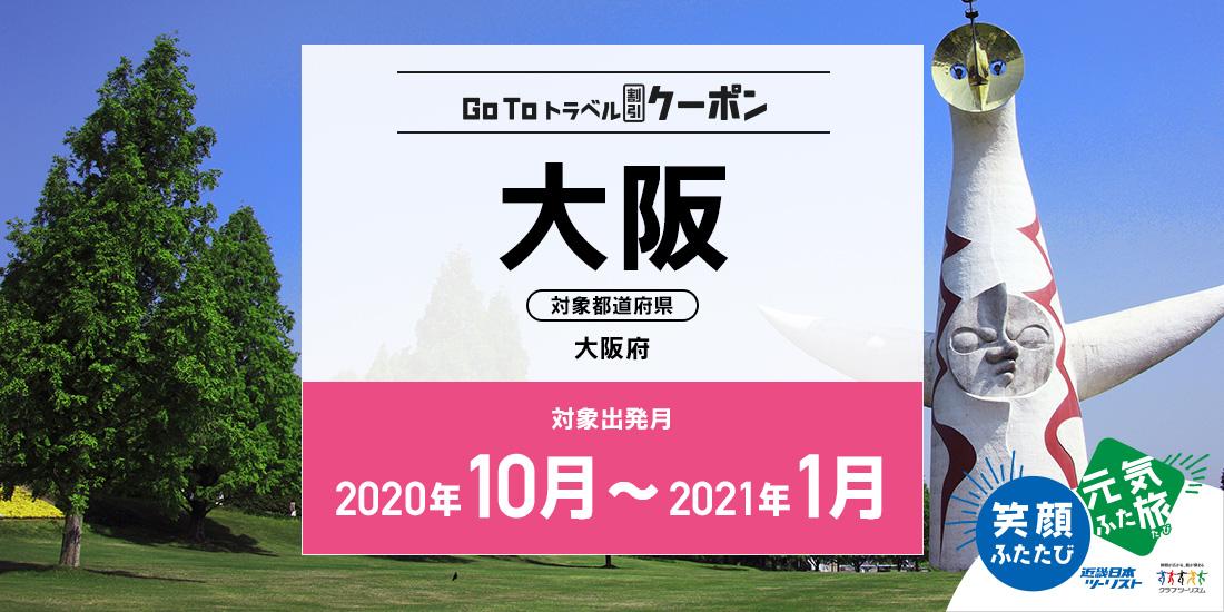 Go To 10~1月 大阪(地域共通クーポン付)