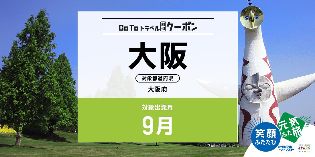 Go To 9月 大阪(割引)