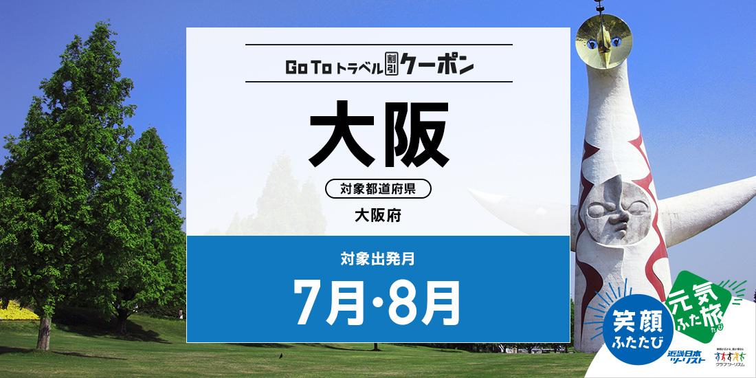 Go To 7・8月 大阪(割引のみ)