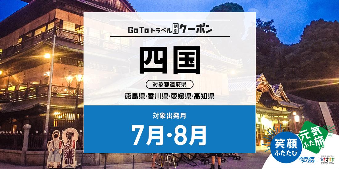 Go To 7・8月 四国(割引のみ)