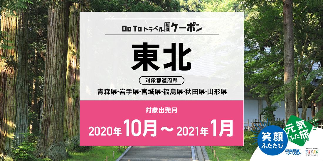 Go To 10~1月 東北(地域共通クーポン付)