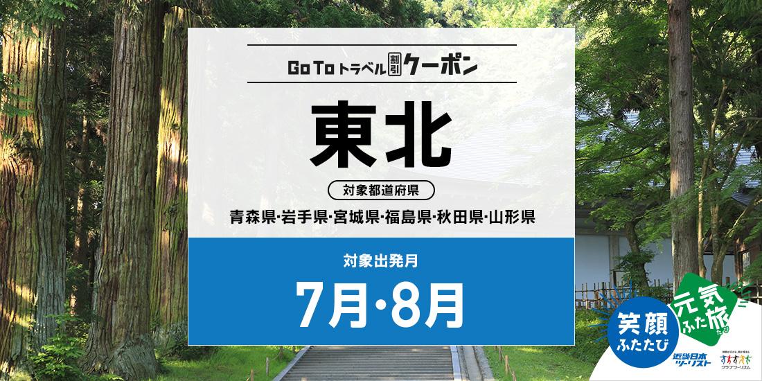 Go To 7・8月 東北(割引のみ)
