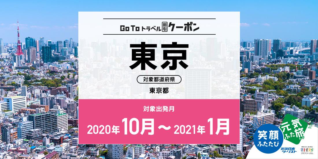 Go To 10~1月 東京(地域共通クーポン付)