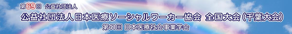第69回公益社団法人日本医療社会福祉協会全国大会(千葉大会)