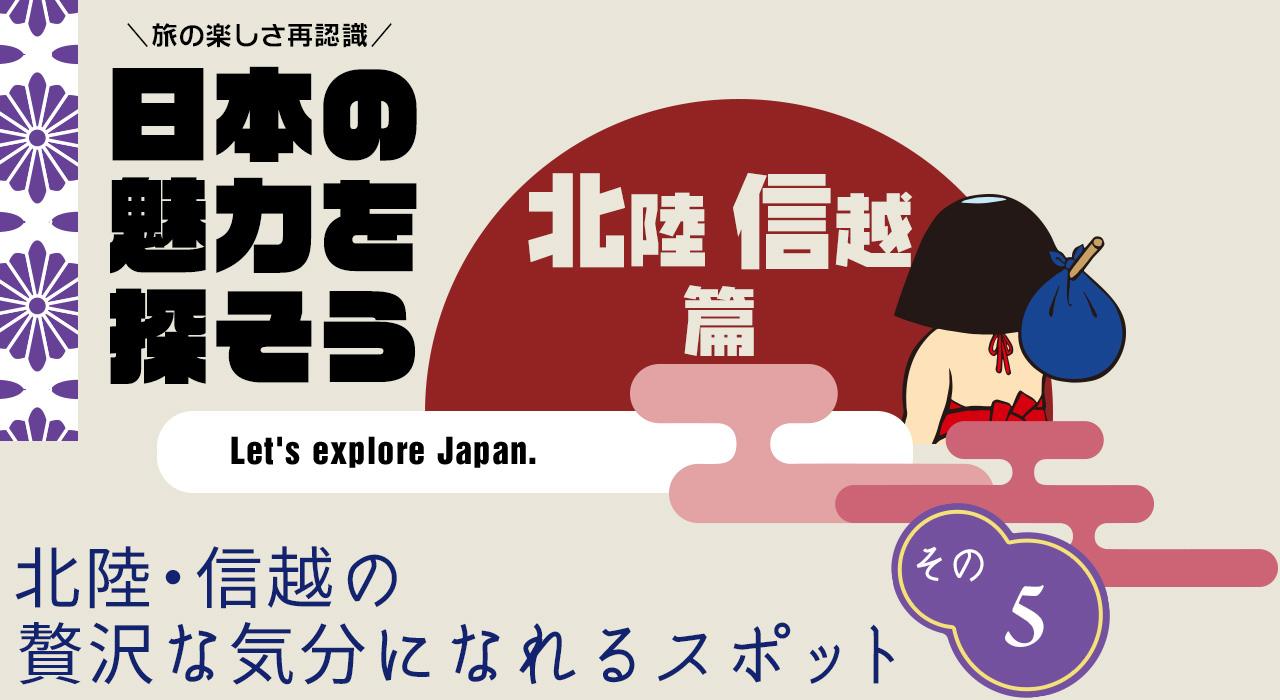 新幹線 現 ツアー 美