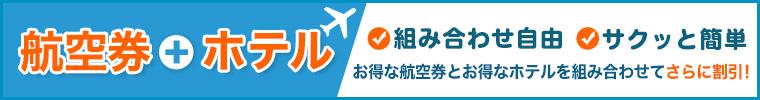 ▲海外航空券とホテルの予約はこちらから