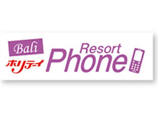 リゾートフォン無料レンタル