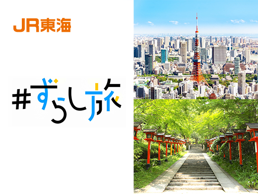 新幹線で行くひさびさ旅割ツアー・旅行