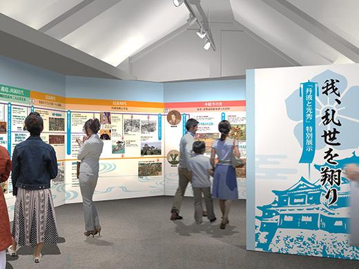 福知山光秀ミュージアム展示のイメージ
