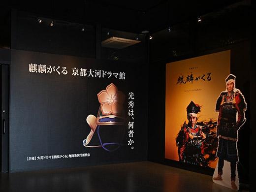 京都大河ドラマ館へ行こう!