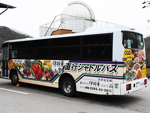 昼 神 温泉 バス ツアー