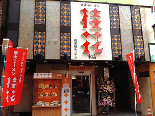 桂花拉麺 本店