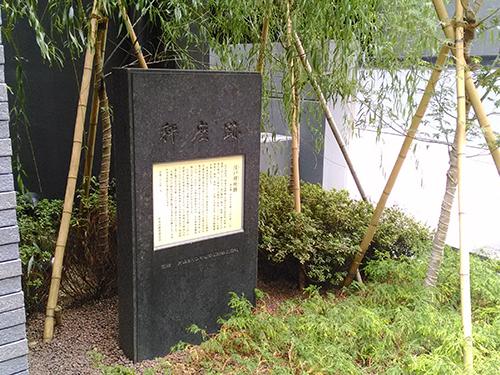 江戸秤座跡