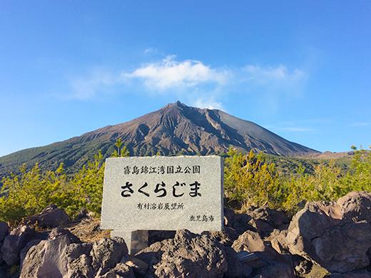 桜島 観光