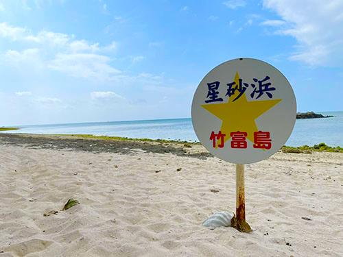カイジ浜(星砂の浜)