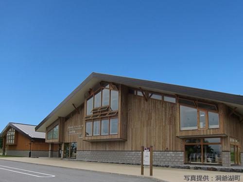 支笏洞爺国立公園 ビジターセンター・火山科学館