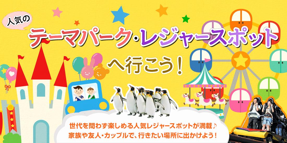 d855d8437dc2 人気のテーマパーク・レジャースポットへ行こう特集│近畿日本ツーリスト