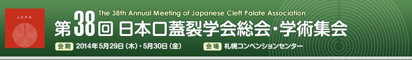 第38回日本口蓋裂学会総会・学術...