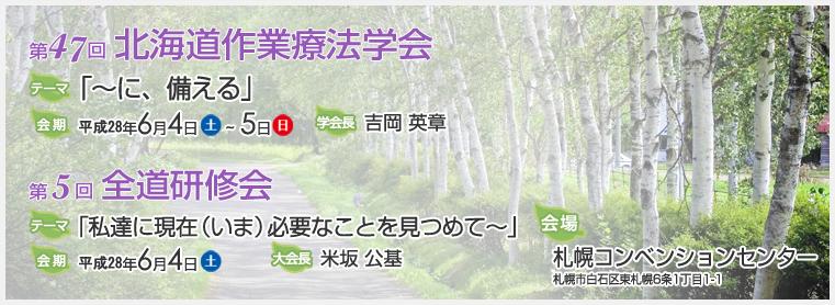 第47回北海道作業療法学会・第5回全道研修会