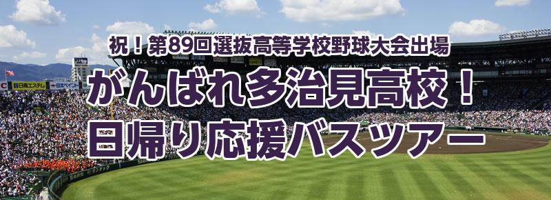 第89回選抜高等学校野球大会出場 がんばれ多治見高校!応援 ...
