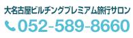 大名古屋ビルヂングプレミアム旅行サロン TEL:052-589-8660