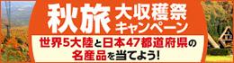 大収穫祭キャンペーン