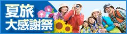 夏旅キャンペーン